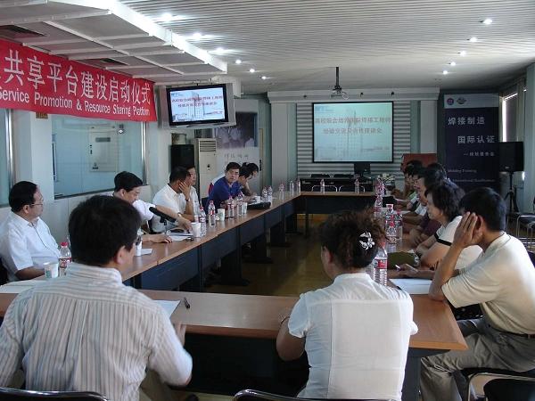 高校联合培养国际焊接工程师(iwe)教学交流及合作座谈